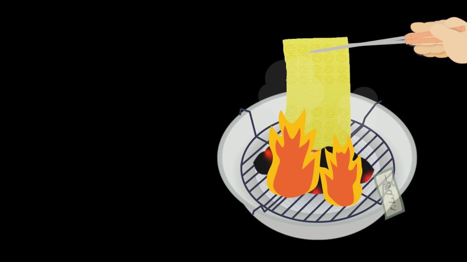 燃えるウチカビ